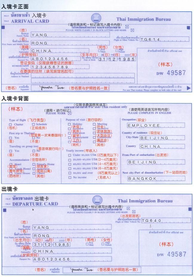 旅游行程表格图片