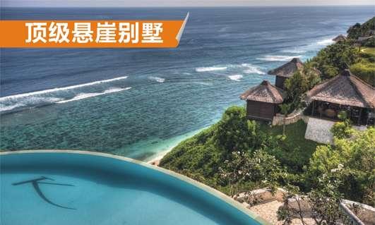 【顶级悬崖别墅+金巴兰海滩】巴厘岛karma卡玛度假村