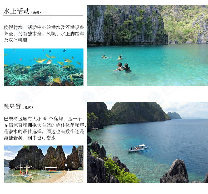 蜜月圣地_菲律宾巴拉望爱妮岛 蜜月5天4晚自由行 香港出发-海豚哆哆